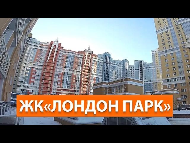 ЖК Лондон парк от Л1 (ЛЭК) видеообзор сданных корпусов информация по ключам!