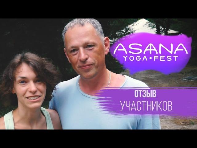 Впечатления участников о фестивале Asana Yoga Fest