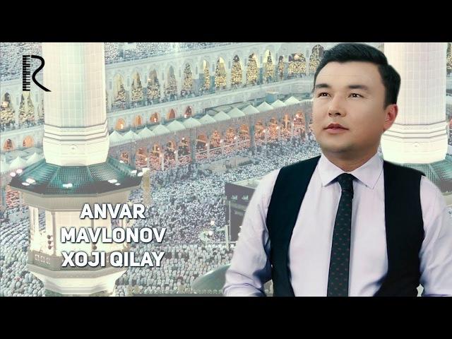 Anvar Mavlonov - Xoji qilay | Анвар Мавлонов - Хожи килай