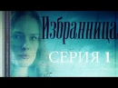 Избранница. Серия 1. Shes the One. Episode 1. - 2017