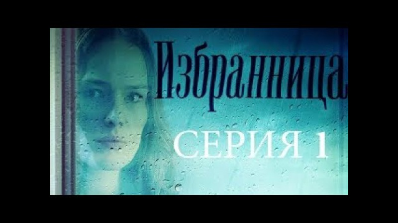 Избранница. Серия 1. She's the One. Episode 1. - 2017
