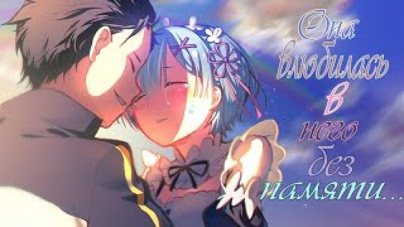 「AMV」Субару и Рем - Она влюбилась в него без памяти... [Re: Zero kara Hajimeru Isekai Seikatsu]