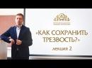 Трезвая жизнь как не допустить срыва у зависимого Андрей Борисов. 2 часть.