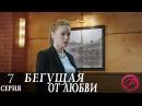 Бегущая от любви 7 серия 2017 Русская мелодрама 2017 новинка @ Русский Роман