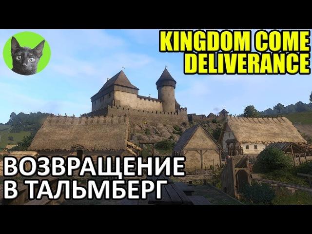 Kingdom Come Deliverance 20 Возвращение в Тальмберг уютное прохождение игры