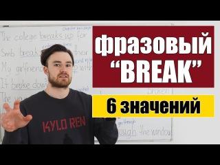"Топ 6 основных значений фразового глагола ""break"""