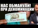 ✓ Афера аферистов Сенсация Код валюты 810 который дает право не платить кредит
