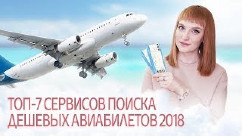 Как купить авиабилеты дешево. Обзор сервисов поиска и покупки дешевых билетов на самолет или поезд