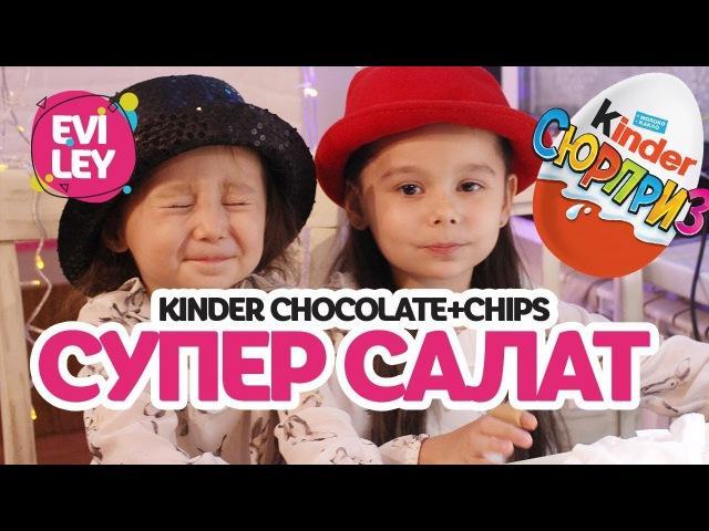 ❤2017❤ Открываем Киндер сюрпризы и готовим шоколадно-чипсовый салат. Chocolate salad with ...