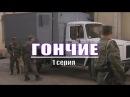СУППЕР Сериал ГОНЧИЕ, 1 серия. Криминал, детектив.