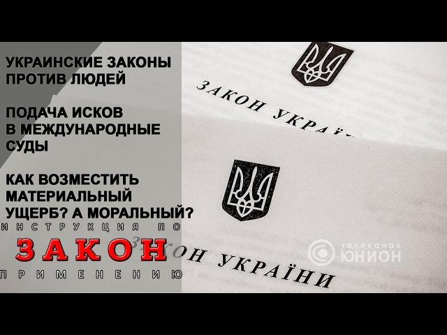 Украина не простит! Что с этим делать жителям Донбасса? Подача исков в ЕСПЧ и МУС. 21.03.2018