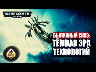 Былинный Сказ: Темная эра технологий Warhammer 40000