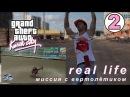 GTA Kursk City (mission 2) in REAL LIFE GTA vice city вертолётик