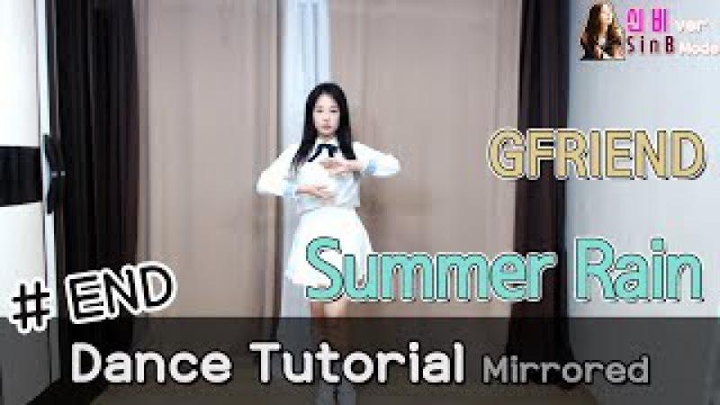 여자친구 GFRIEND 여름비 Summer Rain 안무배우기 거울모드 설명 [ 신비 SinB ] END Dance Tutorial Mirrored│홍춘