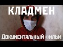 КЛАДМЕН Документальный фильм 2018 The DROPMAN Russian Documentary Film