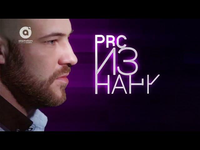 программа PROИзнанку(Atameken Business Channel) Фокусник-менталист Андрей Визард 09 11 2017