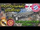 Лейпциг - Бавария/ Реал Мадрид - Жирона / прогнозы на 18 марта / 18.03.2018 / SportBet44