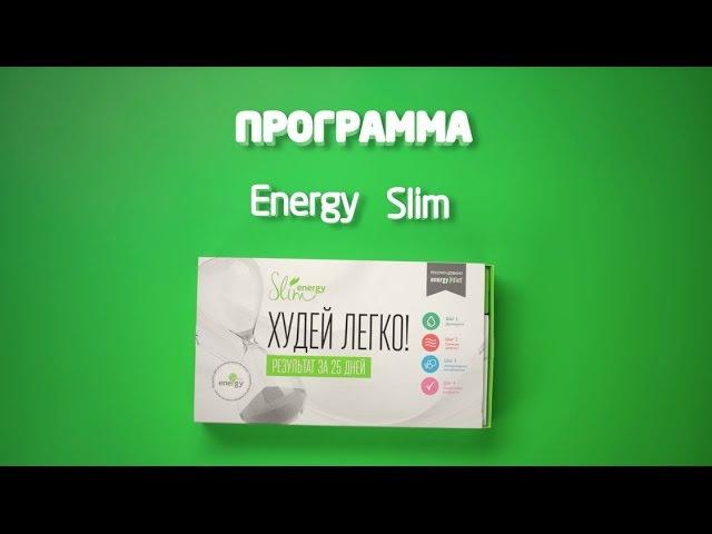 Программа для похудения - Energy Slim