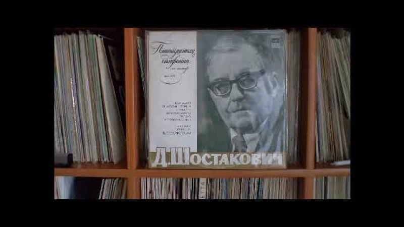 Дмитрий Шостакович - Симфония № 15 Ля мажор Соч. 141, Максим Шостакович (1972)(Мелодия СМ 03245-6)