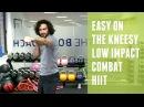 The Body Coach - Low Impact Combat HIIT | Низкоударная тренировка для начинающих (безопасно для коленей)