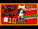 Mogeko Castle Прохождение 10 ✅ ВСЕ КОНЦОВКИ Бонусная комната 🐱