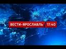 Вести-Ярославль от 17.10.17 17:40