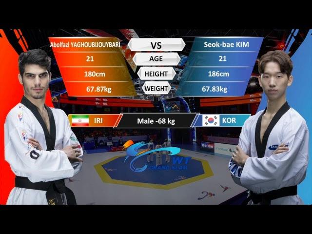 M-68kg | Seokbae Kim (KOR) VS Abolfazl Yaghoubijouybari (IRI) | WT Grand Slam Finals