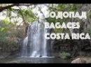 На водопад Bagaces Коста Рика