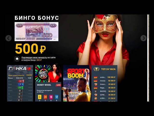 бинго бум дарит 500 рублей халява