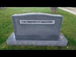 20 гениальных надгробий от людей с чувством юмора