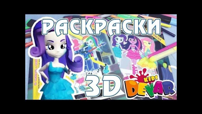 Живая 3D раскраска Эквестрия Герлз (Equestria Girls)