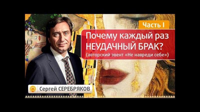 Почему каждый раз неудачный брак? Эвент Сергея Серебрякова Не навреди себе. ...
