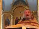 Протоиерей Павел с.Кулевча. Проповедь 15 октября 2017г.