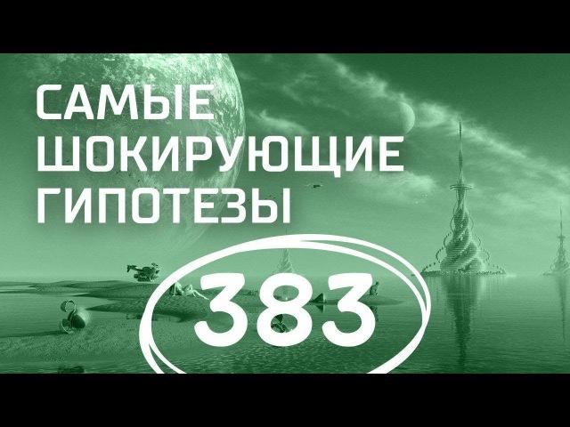Город под Санкт-Петербургом. Выпуск 385 (29.01.2018). Самые шокирующие гипотезы