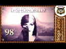 Dishonored 2 Прохождение На Русском 98 🔸 БИЛЛИ