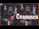 ЛУЧШИЕ ПРИКОЛЫ 2017 ДЕКАБРЬ / Drake спалился 14