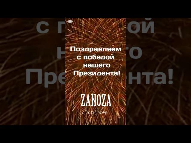 Поздравление президента от клуба ZANOZA!