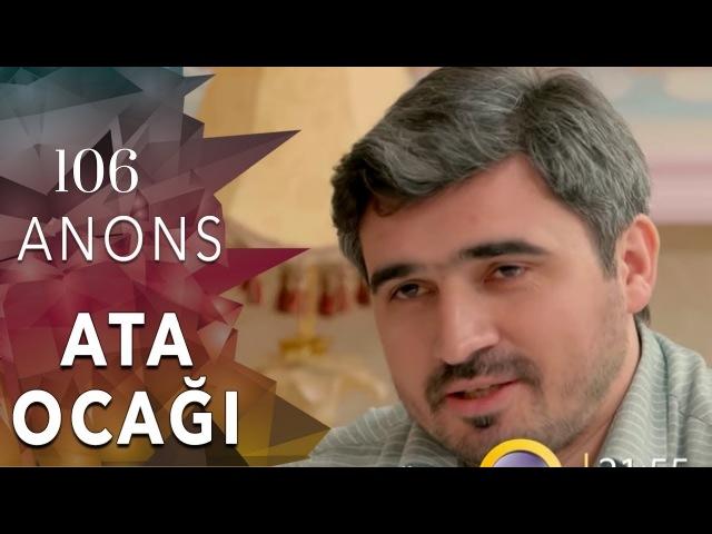 ATA OCAĞI serialı - ANONS (106-cı seriya)