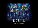 Kesha - This Is Me (from The Greatest Showman Soundtrack) Official Audio