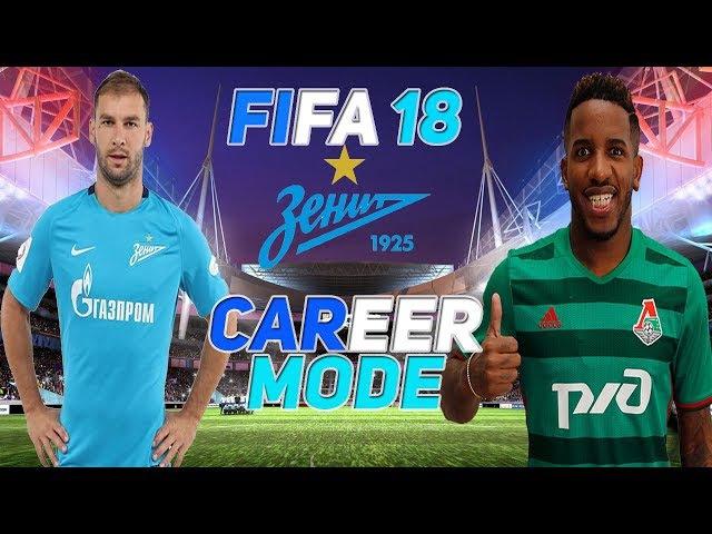 FIFA 18 Карьера тренера за Зенит 12 Бельгийская тёмная лошадка и Фарфан