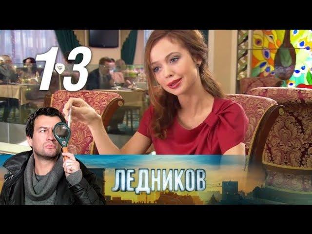 Ледников 13 серия Собственник 1 часть 2013 Детектив @ Русские сериалы