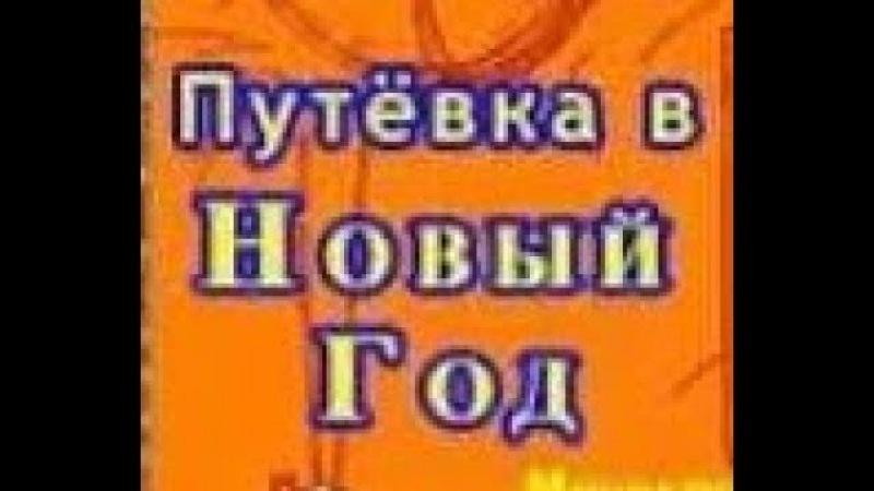 аудиоспектакль, Жванецкий Михаил, Ширвиндт Александр и др. - Путёвка в Новый Год