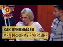 Как на самом деле принимали медицинскую реформу в Украине – Дизель Шоу ЮМОР ICTV
