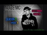 Noize MC - Баттловая Юность (Сезон 2. Эпизод 8). Восьмой официальный и работа над ошибками