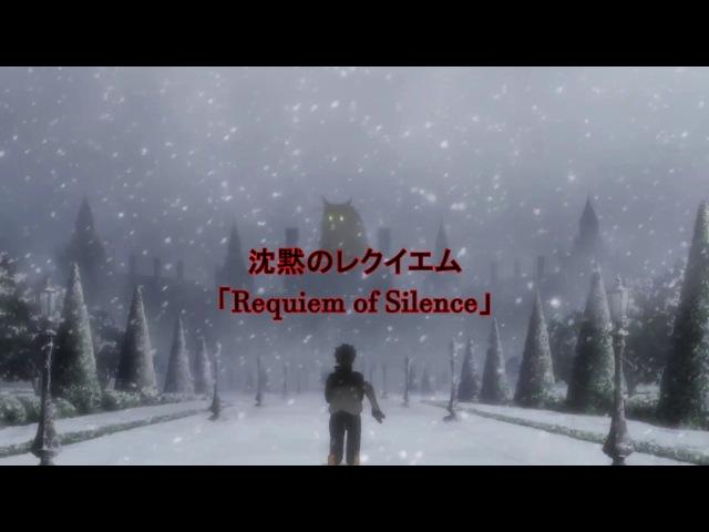 沈黙のレクイエム「Requiem of Silence」