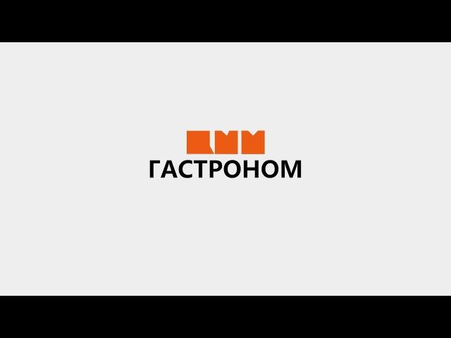 ЦУМ - Гастроном