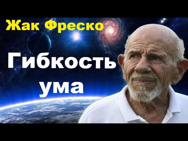 Жак Фреско Гибкость ума