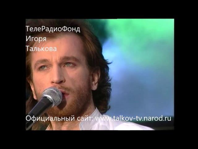 Игорь Тальков концерт в Минске фестиваль 'Музыканты Мира детям Чернобыля' от 23 апреля 1991г