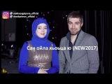 Ринат Каримов и Макка Сагаипова Сан ойла хьоьца ю (NEW2017)