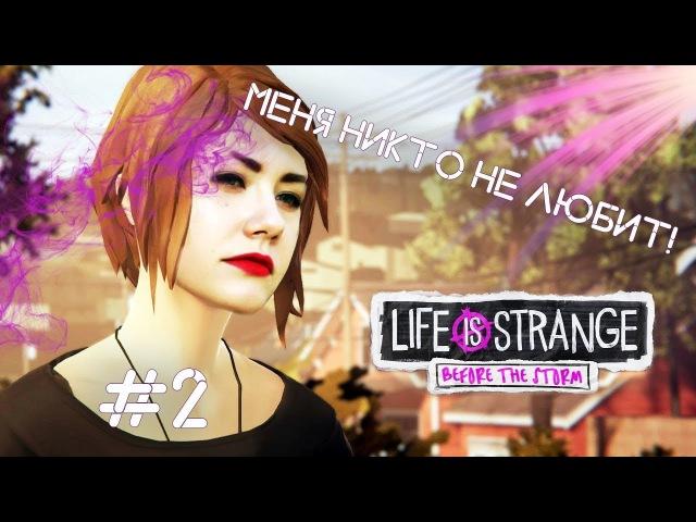 LIFE IS STRANGE: BEFORE THE STORM ЭПИЗОД 1 2 - РОЕМСЯ В ГРЯЗНОМ БЕЛЬЕ